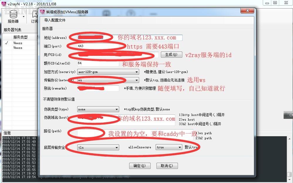 小白折腾v2ray的websocket纪录